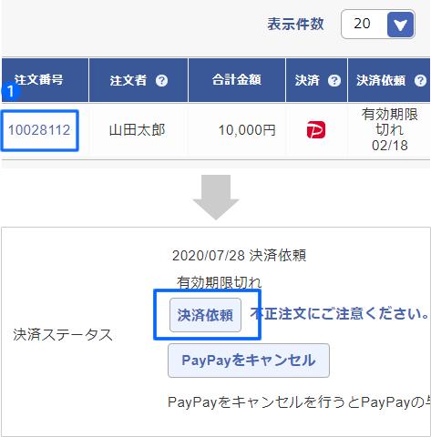 後払い paypay Np